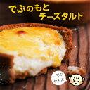 ギフト 送料無料 チーズケーキ◆でぶのもとチーズタルト(お試し・こでぶサイズ直径7.5cm) 6個入×2箱セット◆ サクと…