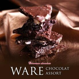 バレンタイン チョコレート 詰め合わせ 送料無料 菓匠もりん 割れチョコミックス12種の味をランダムで1kg お試し セット 訳あり メガ盛り【ラッピング不可】