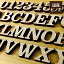 【国産ひのき】木製アルファベット【3cm】大文字 アルファベット オブジェ 表札 手作り ウェルカムボード 切り文字 切…