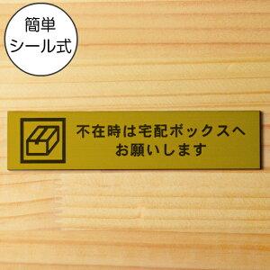 サインプレート (不在時は宅配ボックスへお願いします) ゴールド 真鍮風 ステッカー プレート おしゃれ 宅配ボックス 案内 BOX ポスト 郵便受け マンション アパート 戸建て 標識 注意書き 表
