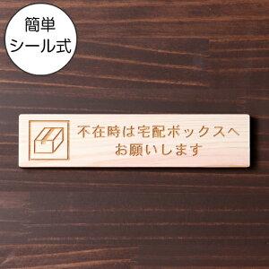 木製 サインプレート (不在時は宅配ボックスへお願いします) ナチュラル ステッカー プレート おしゃれ 宅配ボックス 案内 BOX ポスト 郵便受け マンション アパート 戸建て 標識 注意書き 表