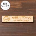 木製 サインプレート (喫煙スペース) 喫煙 喫煙所 ナチュラル ステッカー プレート おしゃれ タバコ たばこ シンプル …