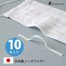 【日本製】 市販 布マスク 紙マスク に使われている 用 ノーズワイヤー ノーズフィッター プラスチック ソフト 洗える 4mm 10本 セット ちゃきすて