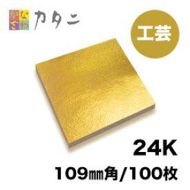 工芸用 金箔 24K 本金箔 100枚     本金箔 ギフト プレゼントにおすすめ 金色 ゴールド 金 工芸品 工芸 工作 プラモデル 塗装 装飾 手芸 デコレーション デコアート 装飾用 塗装用
