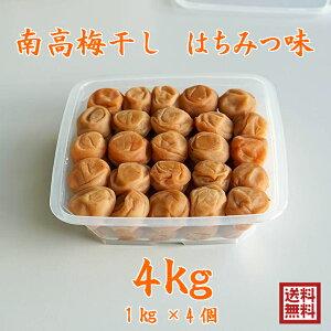 紀州南高梅干し はちみつ味 送料無料 お徳用 家庭用 和歌山産 4kg