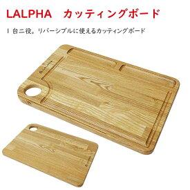 【送料無料】LALPHA 正規販売店【od】/ カッティングボード / アウトドア カットボード アウトドアギア ボード 調理 便利 おしゃれ