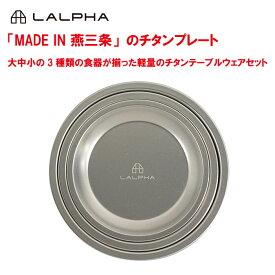 【送料無料】LALPHA 正規販売店【od】 / チタンテーブルウェアセット / 皿 アウトドア チラン キャンパー アウトドア キッチン