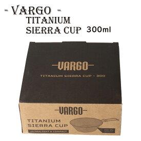 【送料無料】VARGO【od】/ チタニウム シェラカップ 300ml ヴァーゴ キャンプ アウトドア キャンパー 愛用 軽量 チタン 食器 シェラカップ 350ml