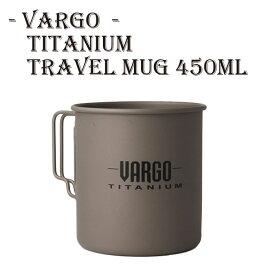 【送料無料】VARGO【od】/ チタニウムトラベルマグ 450ml ヴァーゴ キャンプ アウトドア キャンパー 愛用 軽量 チタン マグカップ mug