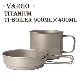 【送料無料】VARGO【od】/ チタニウム Ti-ボイラー 900ml+400ml ヴァーゴ キャンプ アウトドア キャンパー 愛用 軽量 チタン 食器 Ti-boiler