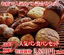 「送料無料」もっちり焼立て無添加パン11個セット 焼きたて天然酵母パン(バゲット・菓子パン・メロンパン・クロワッサン・フォカッチャ…