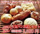 「送料無料」もっちり焼立て無添加パンお試しセット 焼きたて天然酵母パン(バゲット・菓子パン・メロンパン・クロワッサン・フォカッチ…