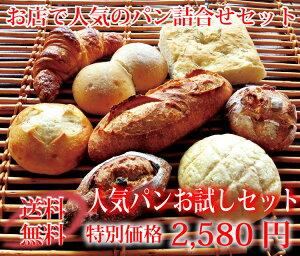 「送料無料」もっちり焼立て無添加パンお試しセット 焼きたて天然酵母パン(バゲット・菓子パン・メロンパン・クロワッサン・フォカッチャ.チャバッタなど)詰め合わせをお届け チーズフ