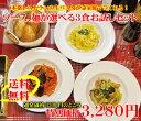 「送料無料」もちもち 生パスタお試しセット パスタソースが選べる(クリーム・トマトソース・和風・バジルソース・ミートソース) 麺も…