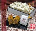 モッコ山 1個 スイートポテト 渋皮栗 バター 和洋折衷菓子