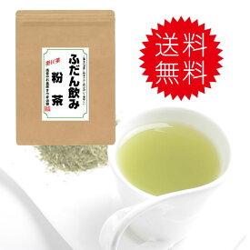 ガブガブ飲む静岡産地元詰め『普段飲み粉茶200g入り』