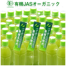 有機栽培 緑茶 粉末 10秒簡単!500mlペットボトル茶50本分が作れる お茶 個包装0.8g×50