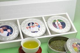 オリジナル 写真入り 3缶 お茶 ギフトセット プレゼント 内祝 贈答品 お返し ギフト