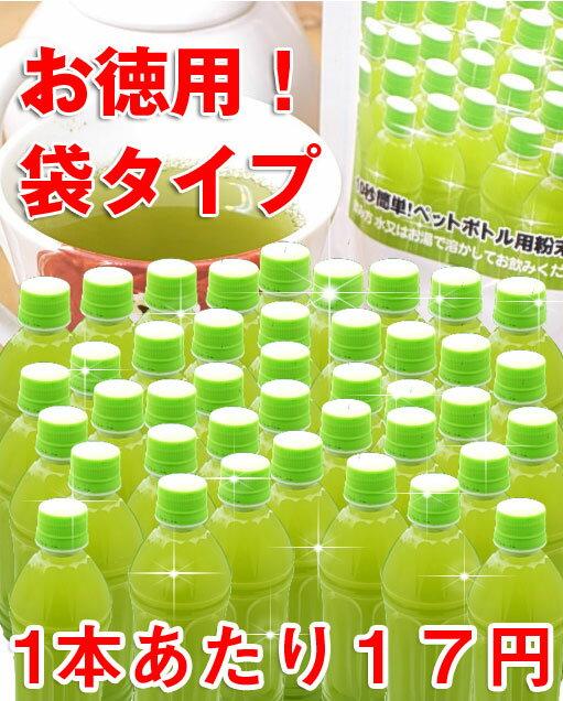 【お徳用50g】ペットボトル茶が約62本分 有機粉末緑茶
