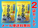 【2袋セットでメール便送料無料】【オルニチン・さんぴん水】長寿の国!沖縄生まれのさんぴん茶(ジャスミン茶)ティ…