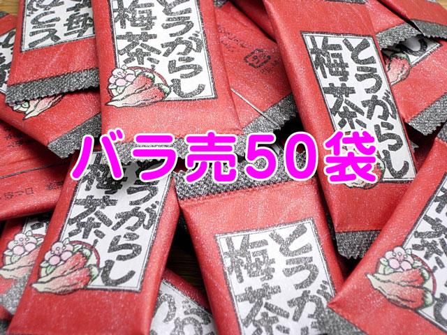 カプサイシン入り とうがらし梅茶(50袋x2g)