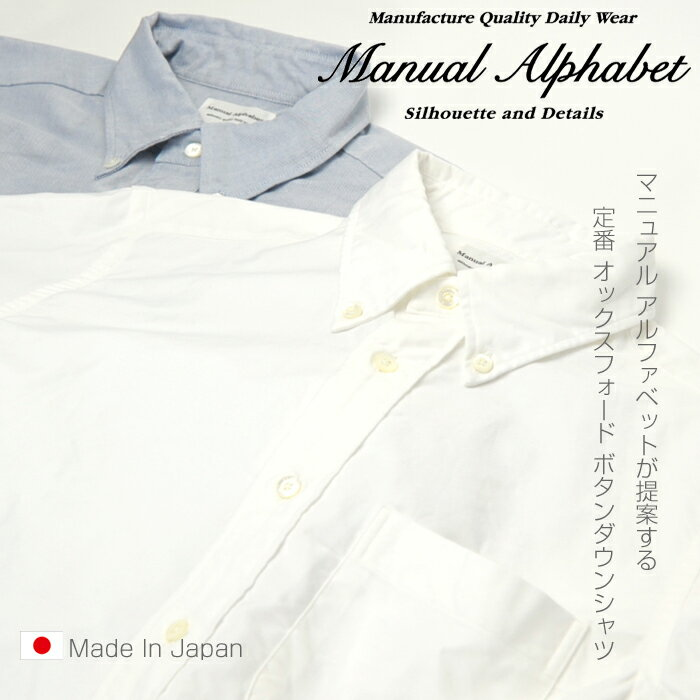 送料無料 【正規取扱店】 マニュアルアルファベット オックスフォード ボタンダウンシャツ メンズ シャツ 長袖 ベーシック 定番 MANUAL ALPHABET スーピマOX BASIC BD SHIRTS BASIC-MK-003 0116