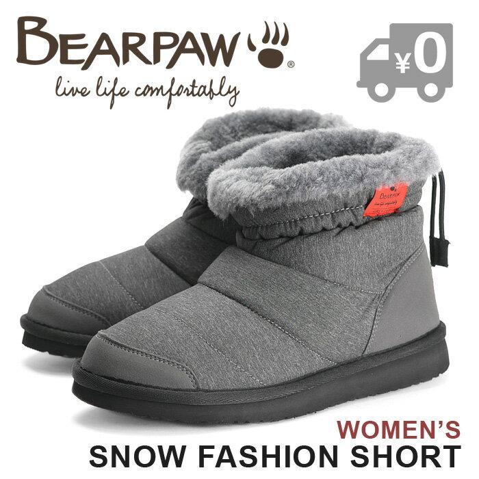送料無料 ベアパウ ボアブーツ 防寒 撥水加工 雪 雨 アンクル ライトグレー Bearpaw SNOW FASHION SHORT SN-KR-1 靴 スノーファッション ショート ウィンターブーツ 半額 セールk228