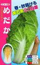 めだか(ミニ白菜)小袋(1ml.約130粒)