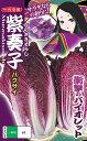 紫奏子(むらさきそうし)小袋(コーティング種子:40粒)