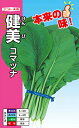 健美(けんび)コマツナ[種子小袋7ml入(約1700粒)]