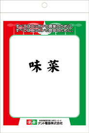 味菜(アジサイ)[種子: 1L]