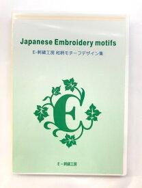 刺しゅうデータ E-刺繍工房オリジナル(和柄刺繍:Japanese Embroidery motifs )【RCP】02P03Dec16