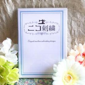 刺しゅうデータ ニコ刺繍オリジナル「商用利用も可能!」(Elegant machine embroidery designs)【RCP】02P03Dec16