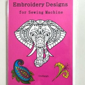 刺しゅうデータ DECO (Cruthaighクルヒ‐)様オリジナル「Embroidery Designs for Sewing Machine」【RCP】02P03Dec16