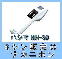 【検針、検査用品】ハシマ ハンディタイプ検針器 HN-30(日本製)【RCP】