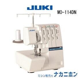 【新商品】【5年保証】JUKI ミシン(ジューキ)MO-114DN 【2本針4本糸ロックミシン】【ミシン本体】【ミシン】【みしん】【misin】【RCP】