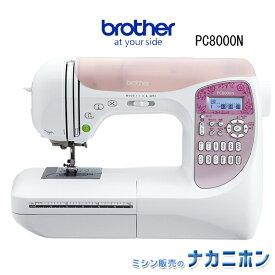 【5年保証】brother(ブラザー)PC8000N(フットコントローラー標準装備、糸セット付♪)【コンピュータミシン】【家庭用ミシン】【ミシン本体】【ミシン】【みしん】【misin】【RCP】