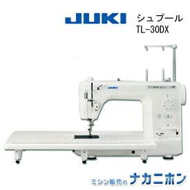 【5年保証】JUKI ミシン(ジューキ)SPUR TL-30DX【シュプール】【家庭用針使用】【自動糸切り&フットコンでも糸切り】【ミシン本体】【ミシン】【みしん】【misin】【RCP】