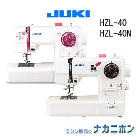【5年保証】JUKI ミシン(ジューキ)HZL-40&HZL-40N【家庭用ミシン】【電子ミシン】【ミシン本体】【ミシン】【みしん】【misin】【RCP】