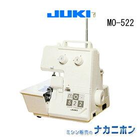 【5年保証】JUKI ミシン(ジューキ)MO-5222本糸ロックミシンで簡単縁かがり【1本針2本糸ミシン】【ミシン本体】【ミシン】【みしん】【misin】【RCP】
