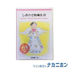 刺しゅうデータ A-刺繍工房オリジナル(しあわせ刺繍生活 )【RCP】02P03Dec16
