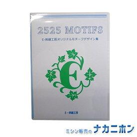 刺しゅうデータ E-刺繍工房オリジナル(2525 MOTIFS)【RCP】02P03Dec16