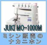【防振マット付】プロキット付もお得!【5年保証】JUKI(ジューキ)MO-1000M/MO1000M(シュルル)【ロックミシン】【送料&代引手数料無料】【ミシン本体】【みしん】【misin】【RCP】
