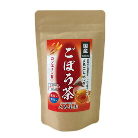 【国産ごぼう】【カフェインゼロ】便秘解消  冷え性緩和 飲みやすいテトラバック ごぼう茶(1.5g×10包) ゴボウ茶 牛蒡茶