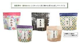 【人気商品】【お好きな組み合わせで1350円】【送料込み】ごぼう茶・黒豆茶・はと麦茶・夏みかん緑茶・和紅茶の5種類の中から2袋。組み合わせ自由。