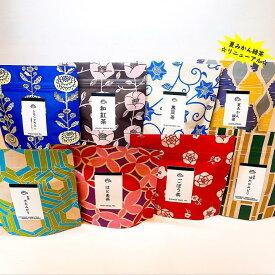 STAY HOME8種類の中から3袋選べる組み合わせ自由税込・送料無料プチギフトに!【使いやすいティーバッグ】【保存しやすいジッパー袋入】