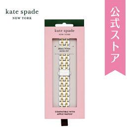 2020 夏の新作 ケイトスペード Katespade 公式ストア 腕時計 ベルト 交換 20mm ステンレススチール バンド ウォッチ ストラップ ツートーン APPLE STRAPS KSS0069