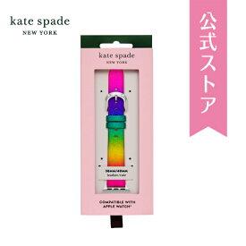 【30%OFF】2020 夏の新作 ケイトスペード Katespade 公式ストア 腕時計 ベルト 交換 18mm レザー バンド ウォッチ ストラップ レインボー APPLE STRAPS KSS0078