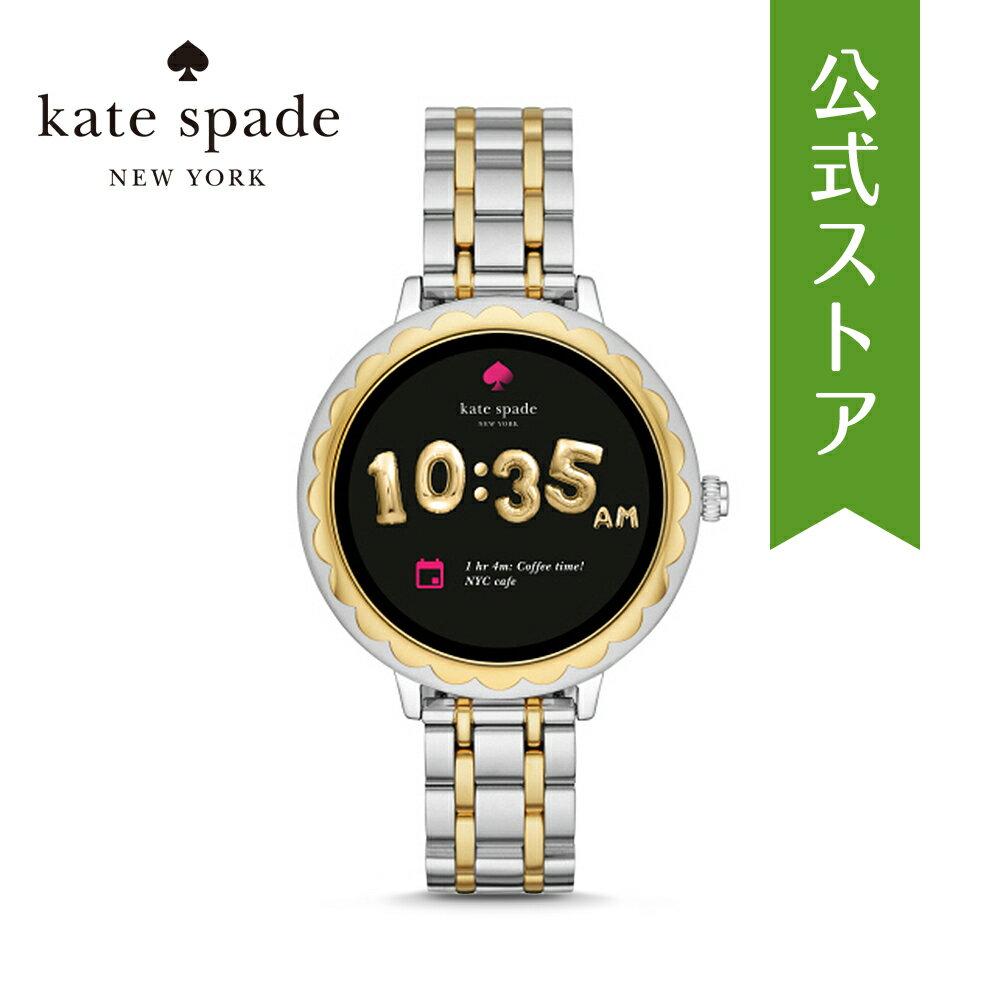 2018秋の新作 ケイト スペード スマートウォッチ 公式 2年 保証 Katespade iphone android 対応 ウェアラブル Smartwatch 腕時計 タッチスクリーンスマートウォッチ レディース スカラップ KST2007 SCALLOP