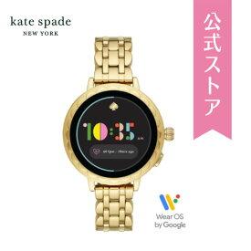 2019 秋の新作 ケイトスペード タッチスクリーン スマートウォッチ 公式 2年 保証 Katespade ウェアラブル 腕時計 レディース KST2014 SCALLOP2 SMARTWATCH